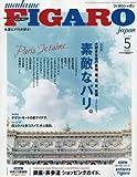 madame FIGARO japon (フィガロ ジャポン) 2016年05月号 [素敵なパリ。] 画像