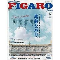 madame FIGARO japon (フィガロ ジャポン) 2016年05月号 [素敵なパリ。]