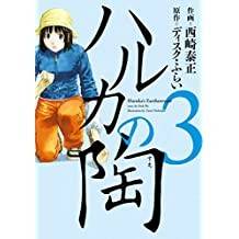 ハルカの陶 3巻 (芳文社コミックス)