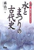 水とまつりの古代史―第12回春日井シンポジウム (春日井シンポジウム (第12回))