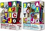 初回限定 缶バッジ各4個封入 DRAMATIC-J DVD-BOX 1&2 セット ポストカードセット封入 関西Jr. B.A.D BOYS OSSAN 関西ジャニーズJr.