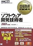 情報処理教科書 ソフトウェア開発技術者 2007年度版