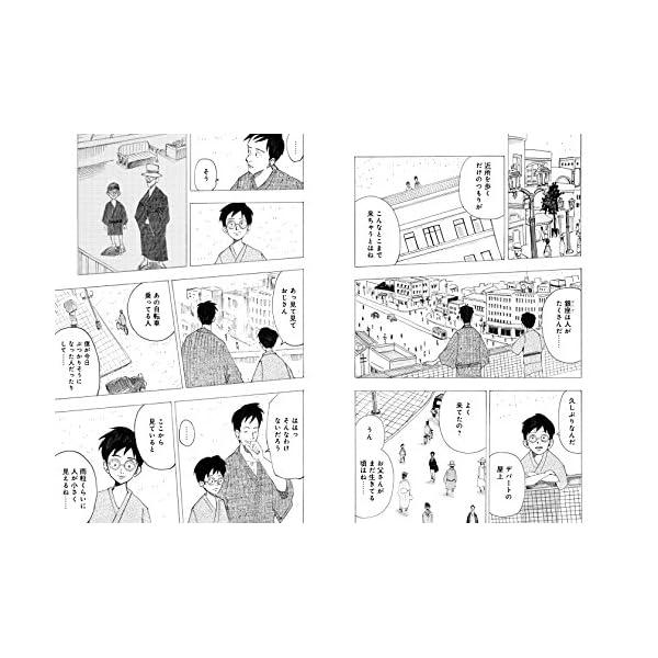 漫画 君たちはどう生きるかの紹介画像21