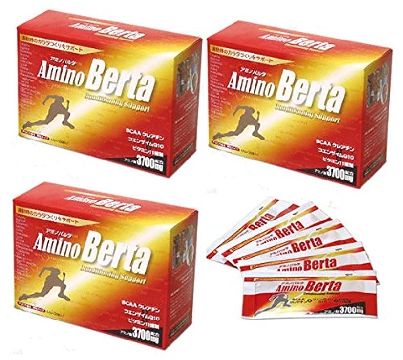破壊する降下一節アミノバルタ Amino Berta 3箱(90包)セット