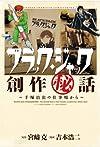 ブラック・ジャック創作秘話~手塚治虫の仕事場から~ (少年チャンピオン・コミックス・エクストラ)