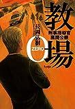 教場0: 刑事指導官・風間公親