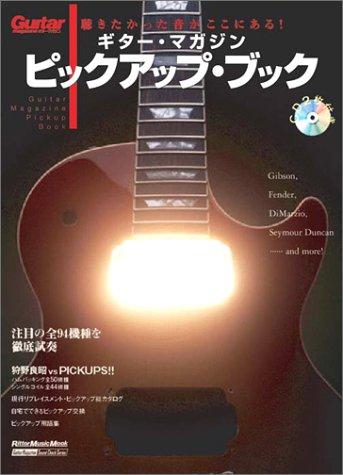 ギターマガジンムック ピックアップブック (リットーミュージック・ムック―Guitar magazine sound check series)