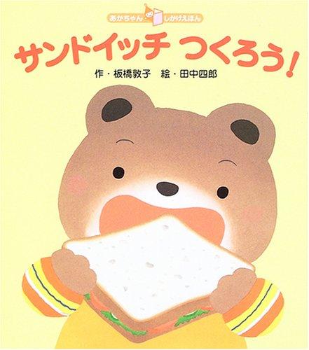 サンドイッチつくろう! (あかちゃんしかけえほん)の詳細を見る