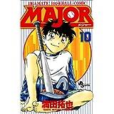 MAJOR(メジャー) (10) (少年サンデーコミックス)