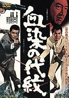 血染の代紋 [DVD]