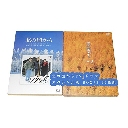 北の国からTV ドラマ+スペシャル版 BOX*2