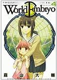 ワールドエンブリオ 4 (ヤングキングコミックス)