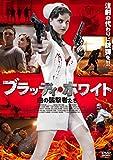 ブラッディ・ホワイト 白の襲撃者たち[DVD]