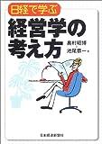 日経で学ぶ経営学の考え方