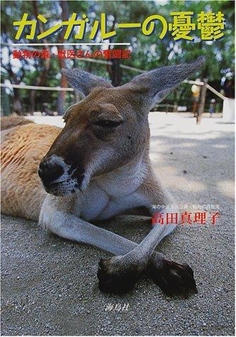 カンガルーの憂鬱―動物の森・獣医さんの奮闘記