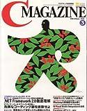 C MAGAZINE (シー マガジン) 2006年 03月号