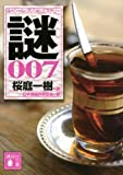 桜庭一樹選 スペシャル・ブレンド・ミステリー 謎007 (講談社文庫)