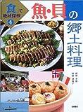 魚・貝の郷土料理 (「食」で地球探検)