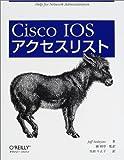 Cisco IOSアクセスリスト
