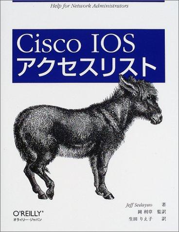Cisco IOSアクセスリストの詳細を見る