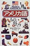 アメリカ語ものがたり〈1〉