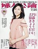 婦人公論 2016年 7/26 号 [雑誌]