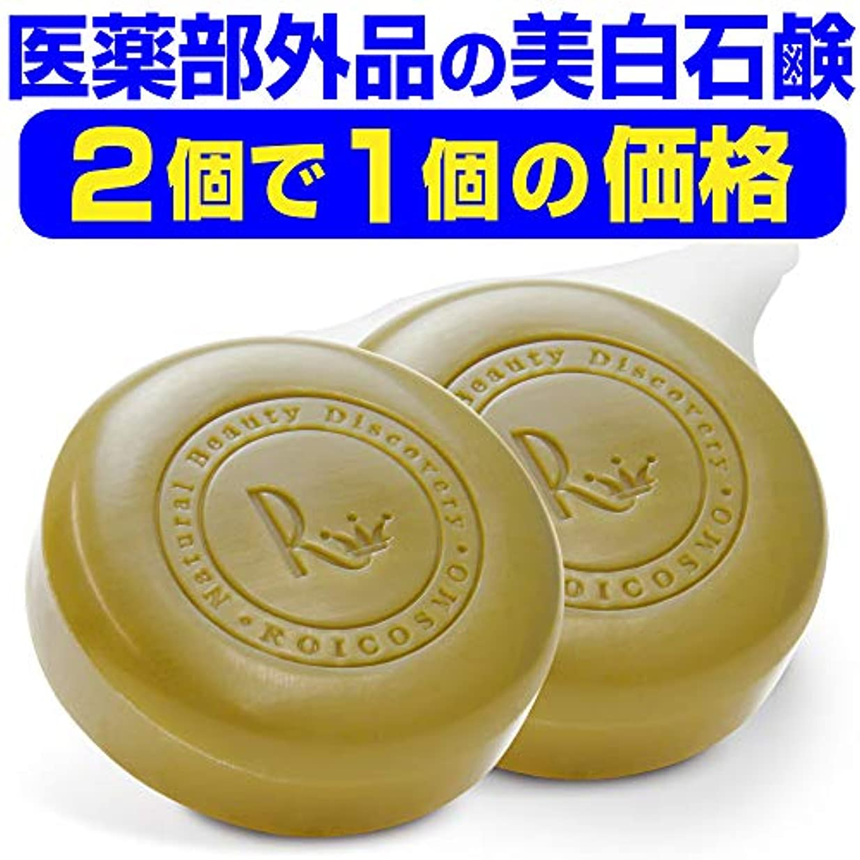 チャールズキージングデザイナー故国2個まとめ買い9%OFF 美白石鹸/ビタミンC270倍の美白成分配合の 洗顔石鹸 固形『ホワイトソープ100g×2個』