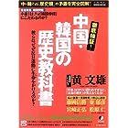 徹底検証!中国・韓国の歴史教科書―なぜ、彼らは反日に生命(いのち)をかけるのか? (East press nonfiction special (Special))