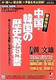 徹底検証!中国・韓国の歴史教科書—なぜ、彼らは反日に生命(いのち)をかけるのか? (East press nonfiction special (Special))
