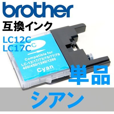 LC12C LC17C シアン BROTHER 互換インク MFC-J955DN,MFC-J955DWN,MFC-J825N,MFC-J705D,MFC-J705DW,MFC-J6910CDW,MFC-J6710CDW,MFC-J5910CDW,DCP-J925N,DCP-J725N,DCP-J525N,
