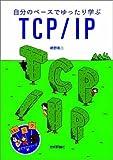 自分のペースでゆったり学ぶTCP/IP (絵でラクシリーズ)
