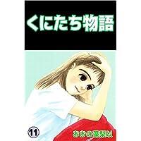 くにたち物語 11巻