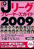 Jリーグ プレーヤーズガイド2009 (TJ MOOK)