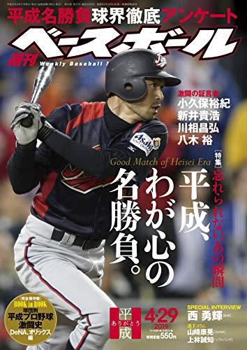 週刊ベースボール 2019年 4/29 号 [雑誌]