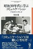 昭和30年代に学ぶコミュニケーション: 不易流行の考え方 (フィギュール彩)