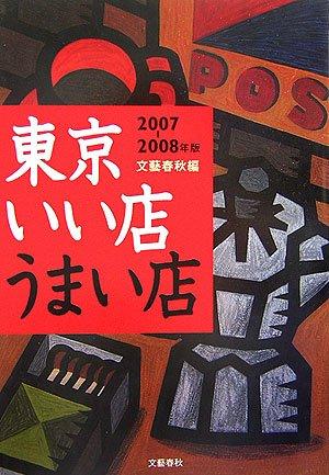 東京いい店うまい店〈2007‐2008年版〉