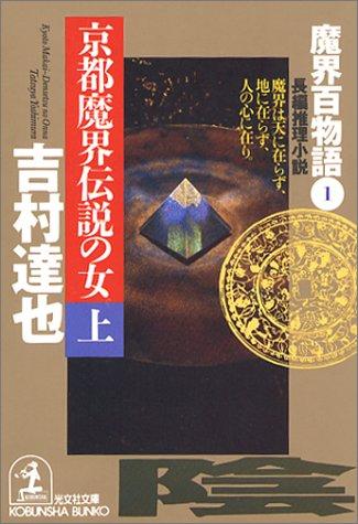京都魔界伝説の女(上) (光文社文庫)の詳細を見る