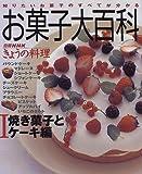 お菓子大百科 (1) (別冊NHKきょうの料理) 画像