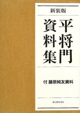 平将門資料集―付・藤原純友資料