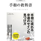 手相の教科書