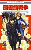 図書館戦争 LOVE&WAR 12 (花とゆめコミックス)