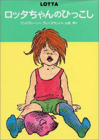 ロッタちゃんのひっこし (世界のどうわ傑作選( 1))