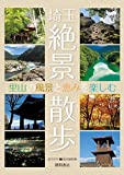 埼玉絶景散歩 ~里山の風景と恵みを楽しむ~