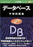 データベース予想問題集〈2001〉 (予想問題シリーズ)