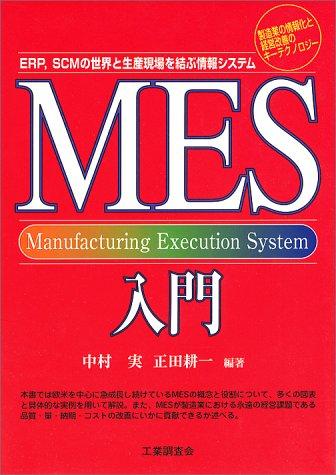 MES入門―ERP、SCMの世界と生産現場を結ぶ情報システムの詳細を見る