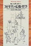 30年代の危機と哲学 (平凡社ライブラリー)