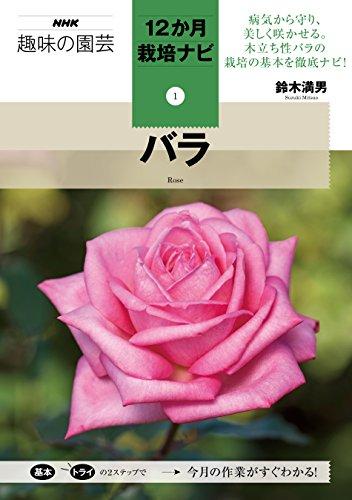 バラ (NHK趣味の園芸12か月栽培ナビ(1))の詳細を見る