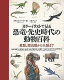 カラーイラストで見る恐竜・先史時代の動物百科: 魚類、爬虫類から人類まで