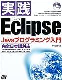 実践Eclipse Javaプログラミング入門