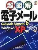 超図解 電子メールOutlook Express 6/Windows XP対応 (超図解シリーズ)